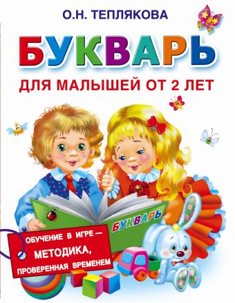 Букварь для малышей от 2-х лет Теплякова О.Н.