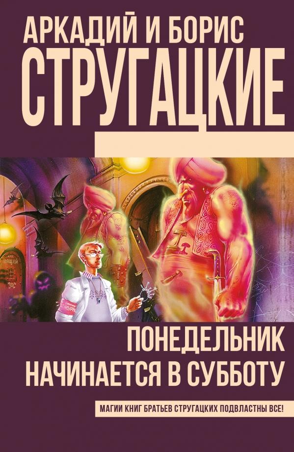 Стругацкий Аркадий: Понедельник начинается в субботу