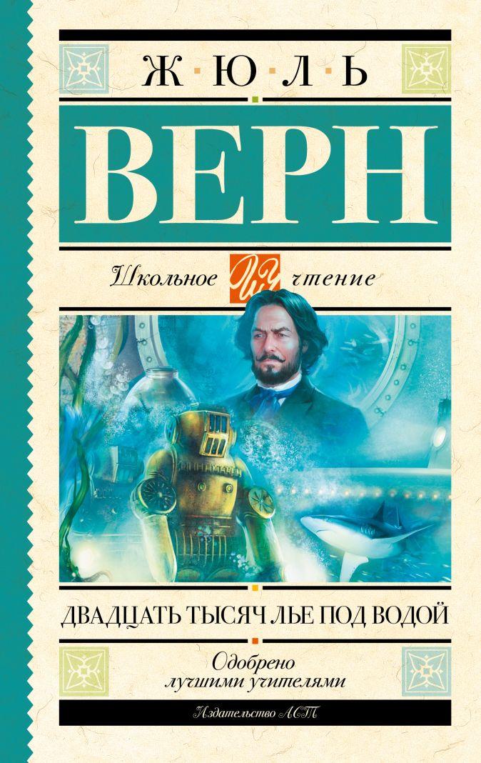 Верн Жюль - Двадцать тысяч лье под водой обложка книги