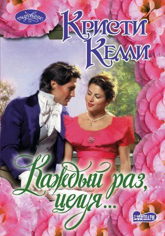 Каждый раз, целуя... Келли К.