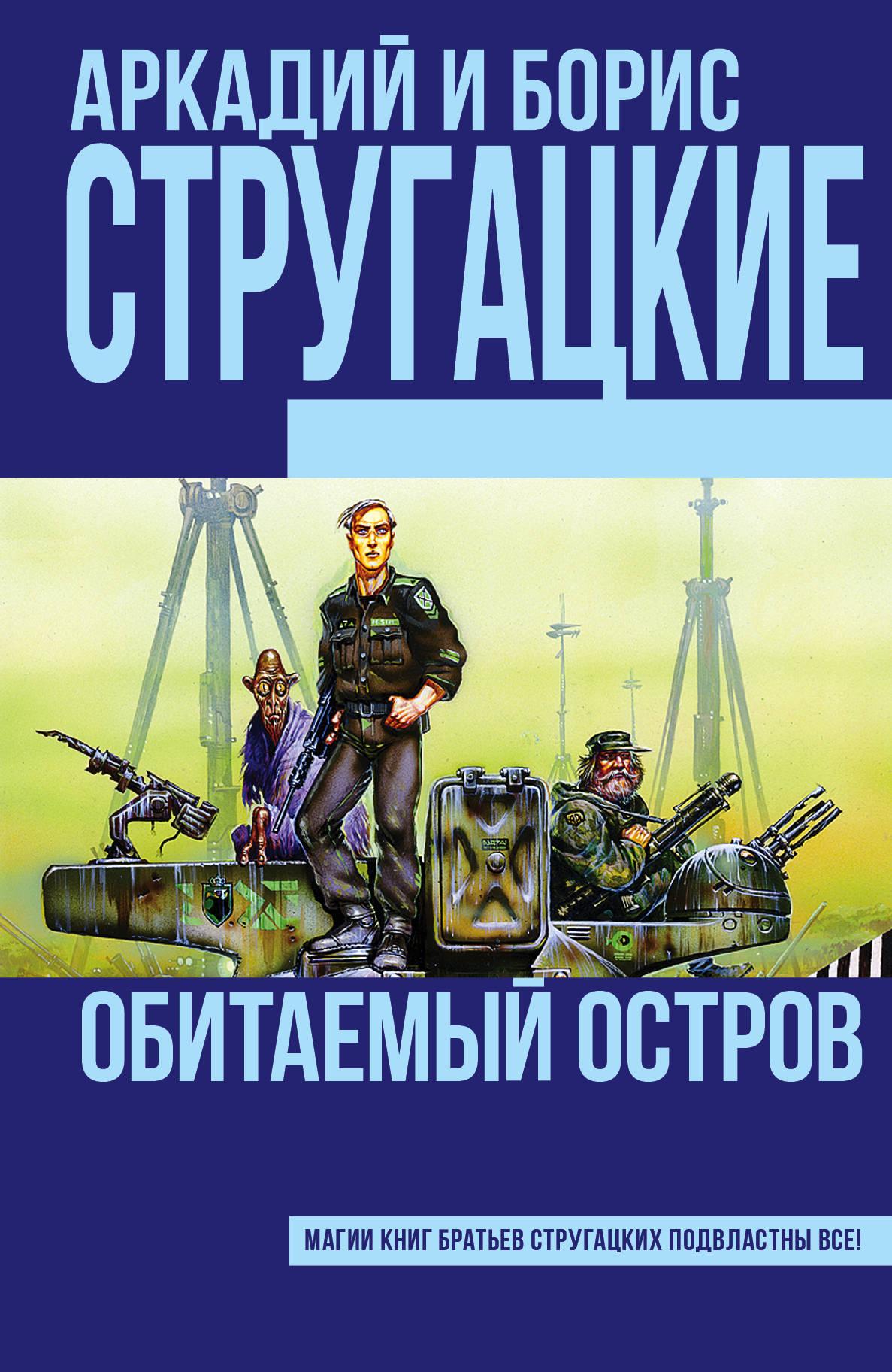 Обитаемый остров. Аркадий Стругацкий, Борис Стругацкий