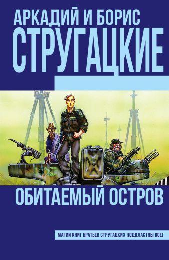 Аркадий Стругацкий, Борис Стругацкий - Обитаемый остров обложка книги