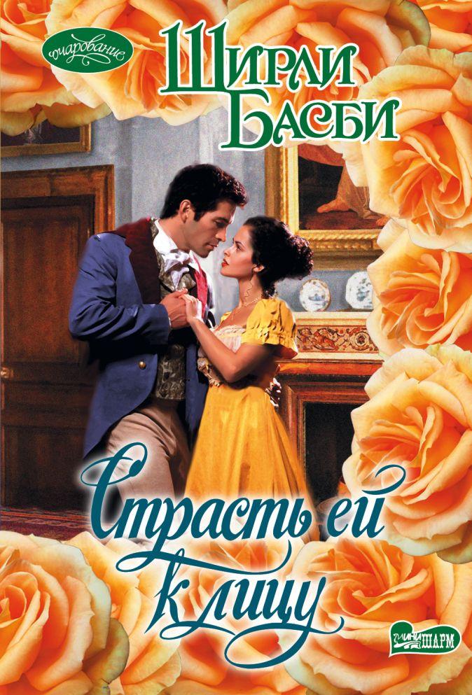 Басби Ш. - Страсть ей к лицу обложка книги