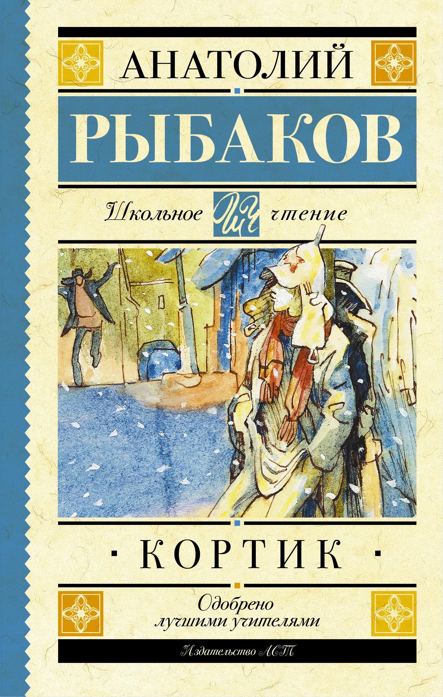Рыбаков А.Н. Кортик книги издательство аст офицер красной армии