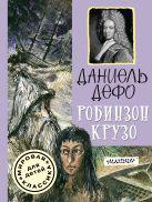 Дефо Д. - Робинзон Крузо' обложка книги