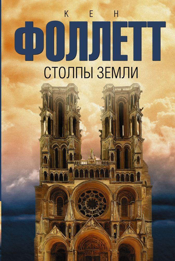 Кен Фоллетт - Столпы земли обложка книги