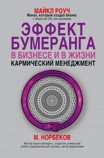 Кармический менеджмент Норбеков М.С., Роуч М.