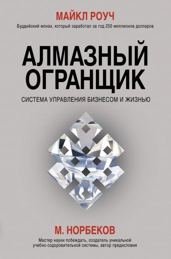 Алмазный Огранщик: система управления бизнесом и жизнью Норбеков М.С., Роуч М.