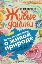 Сахарнов С.В. - Живые домики' обложка книги