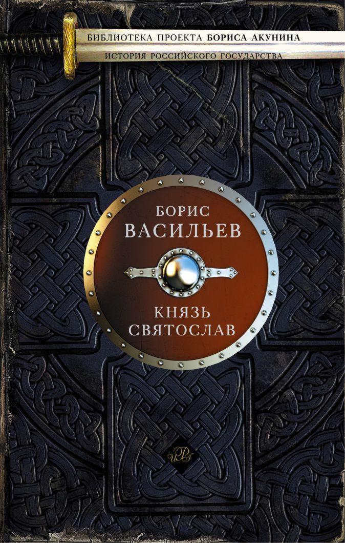 Борис Васильев - Князь Святослав обложка книги