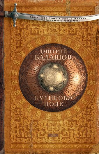 Куликово поле Балашов Д.М.