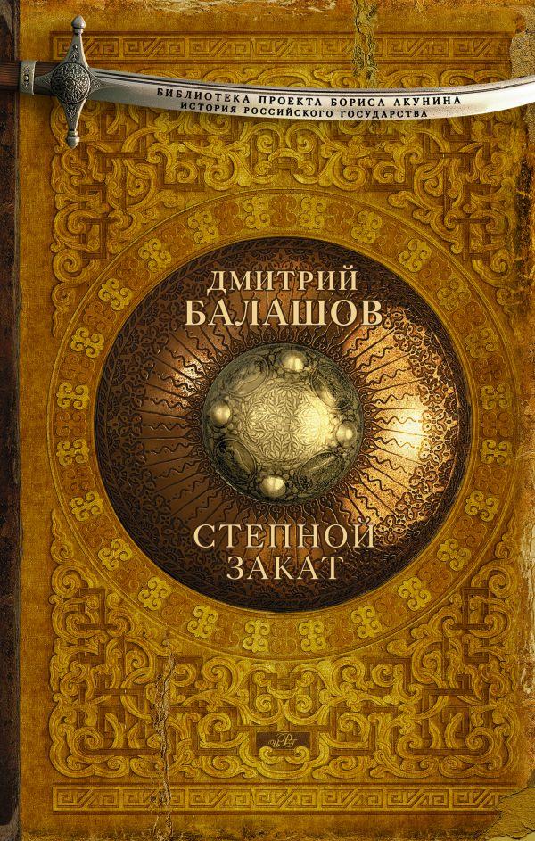 Степной закат Балашов Д.М.