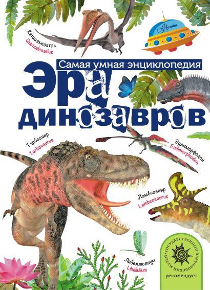 Эра динозавров - фото 1