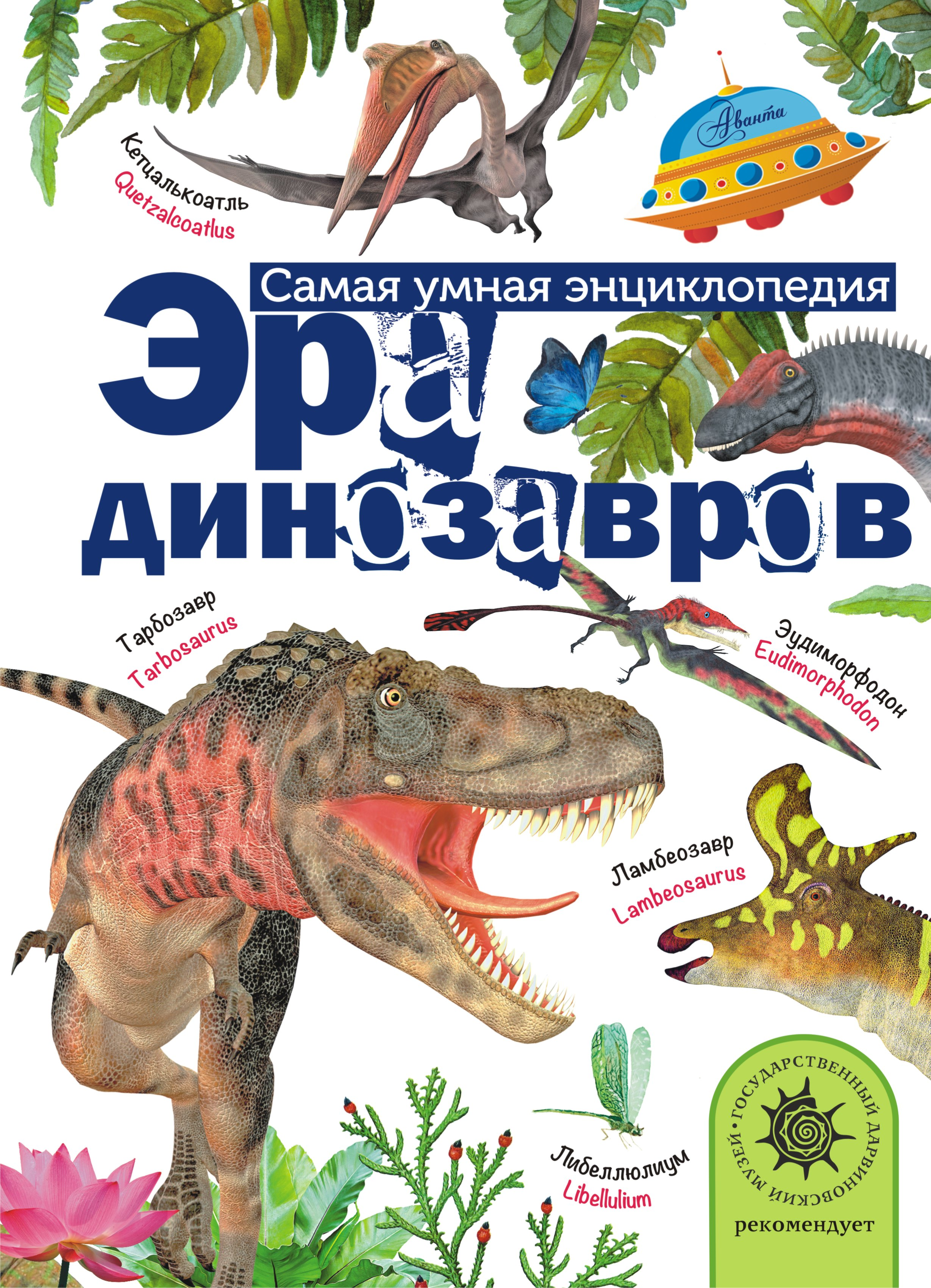 Тихонов А.В. Эра динозавров