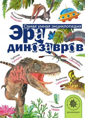 Эра динозавров Тихонов А.В.