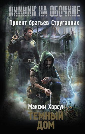 Максим Хорсун - Пикник на обочине. Темный дом обложка книги