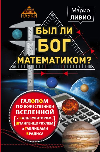 Был ли Бог математиком? Галопом по божественной Вселенной с калькулятором, штангенциркулем и таблицами Брадиса - фото 1