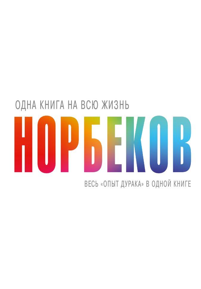 """Мирзакарим Норбеков - Весь """"Опыт дурака"""" в одной книге обложка книги"""