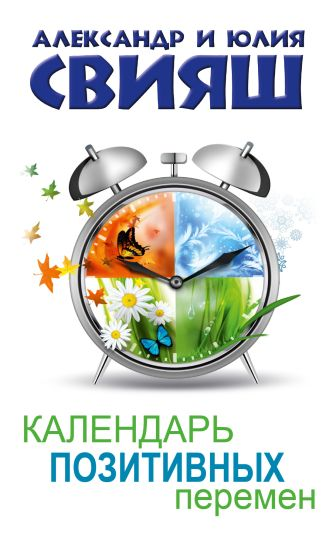 Свияш А.Г., Свияш Ю.В. - Календарь позитивных перемен обложка книги