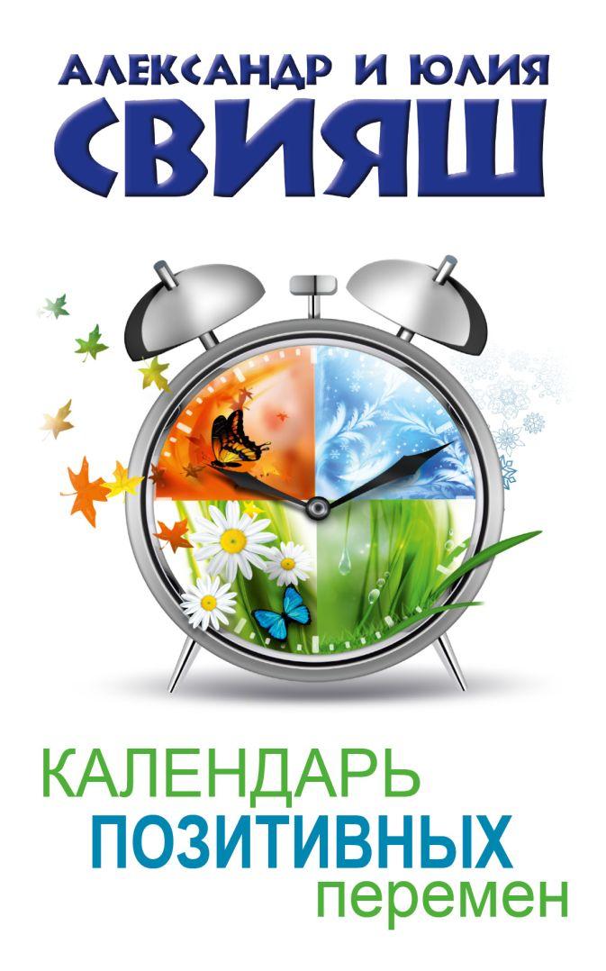 Календарь позитивных перемен Свияш А.Г., Свияш Ю.В.