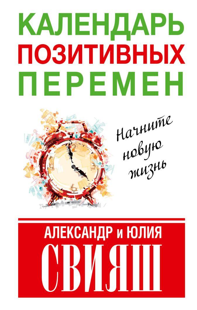 Свияш А., Свияш Ю. - Календарь позитивных перемен обложка книги