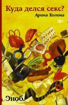 Арина Холина - Куда делся секс?' обложка книги