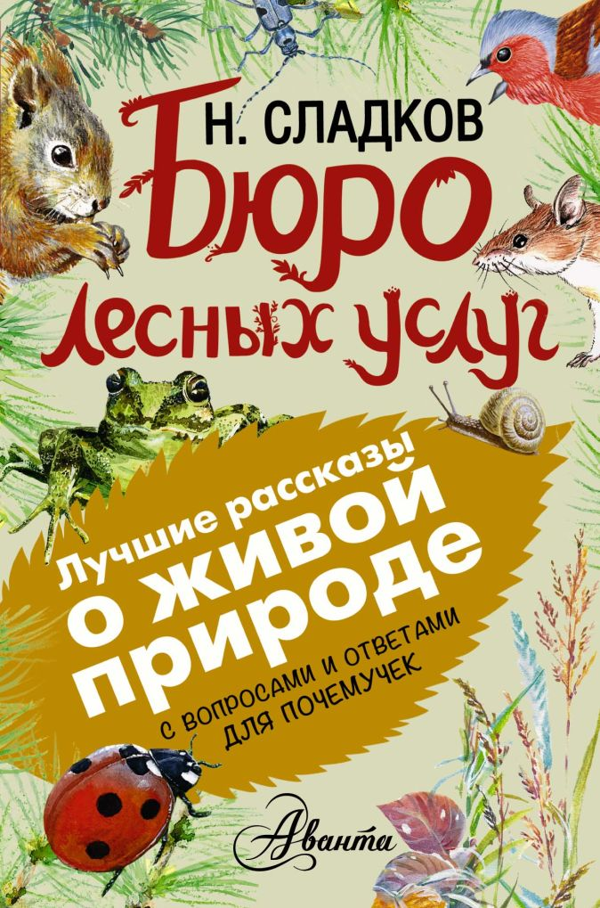 Сладков Н.И. - Бюро лесных услуг обложка книги