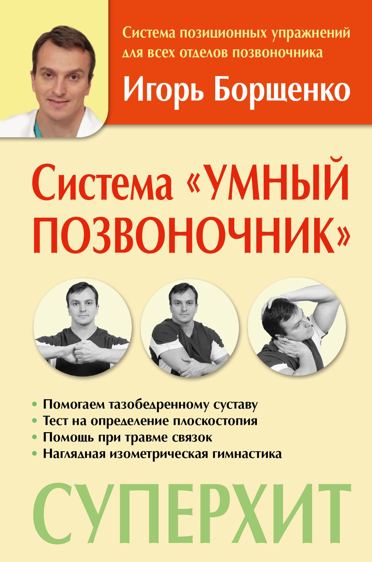 Борщенко И.А. Система «Умный позвоночник» лечебная гимнастика для позвоночника