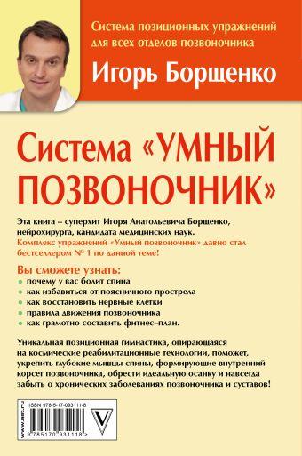 Система «Умный позвоночник» Игорь Борщенко