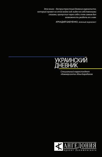 Украинский дневник - фото 1