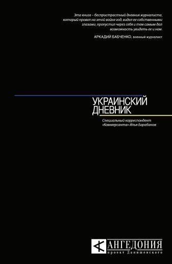 Илья Барабанов - Украинский дневник обложка книги
