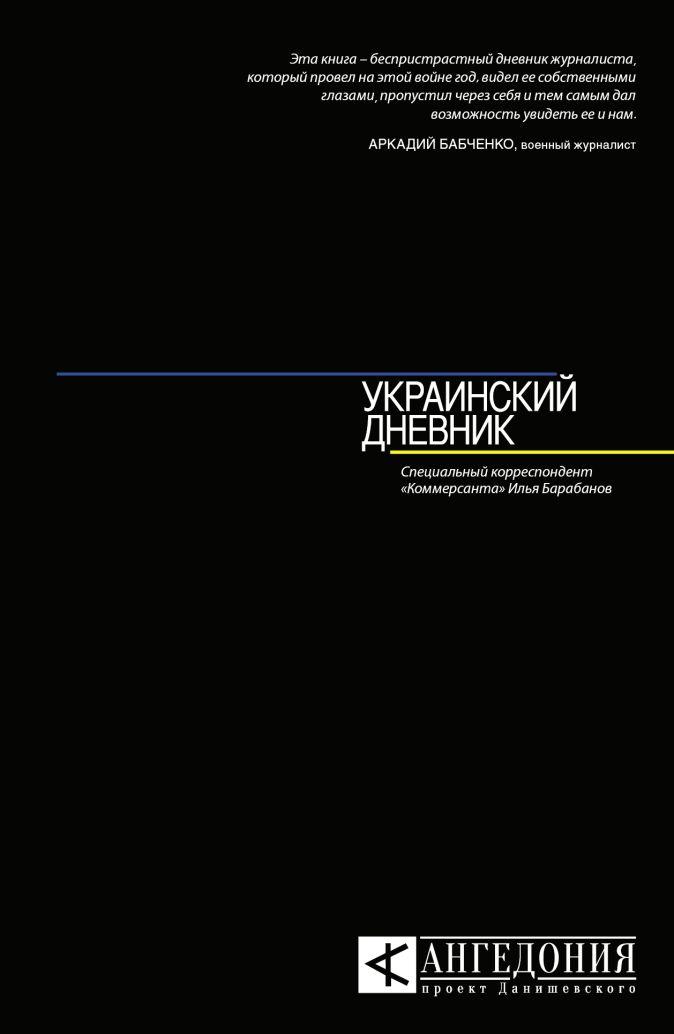 Украинский дневник Илья Барабанов