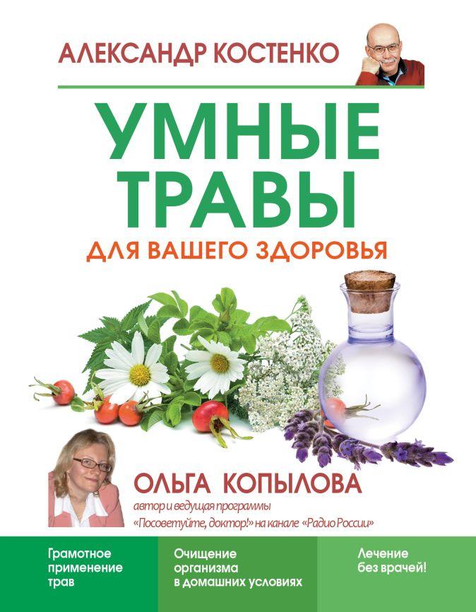 Александр Костенко - Умные травы для вашего здоровья обложка книги