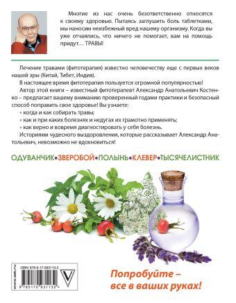 Умные травы для вашего здоровья Костенко А.А.