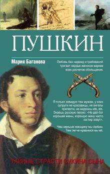 Пушкин. Тайные страсти сукина сына