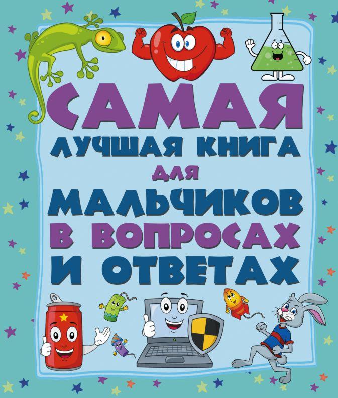 Самая лучшая книга в вопросах и ответах для мальчиков
