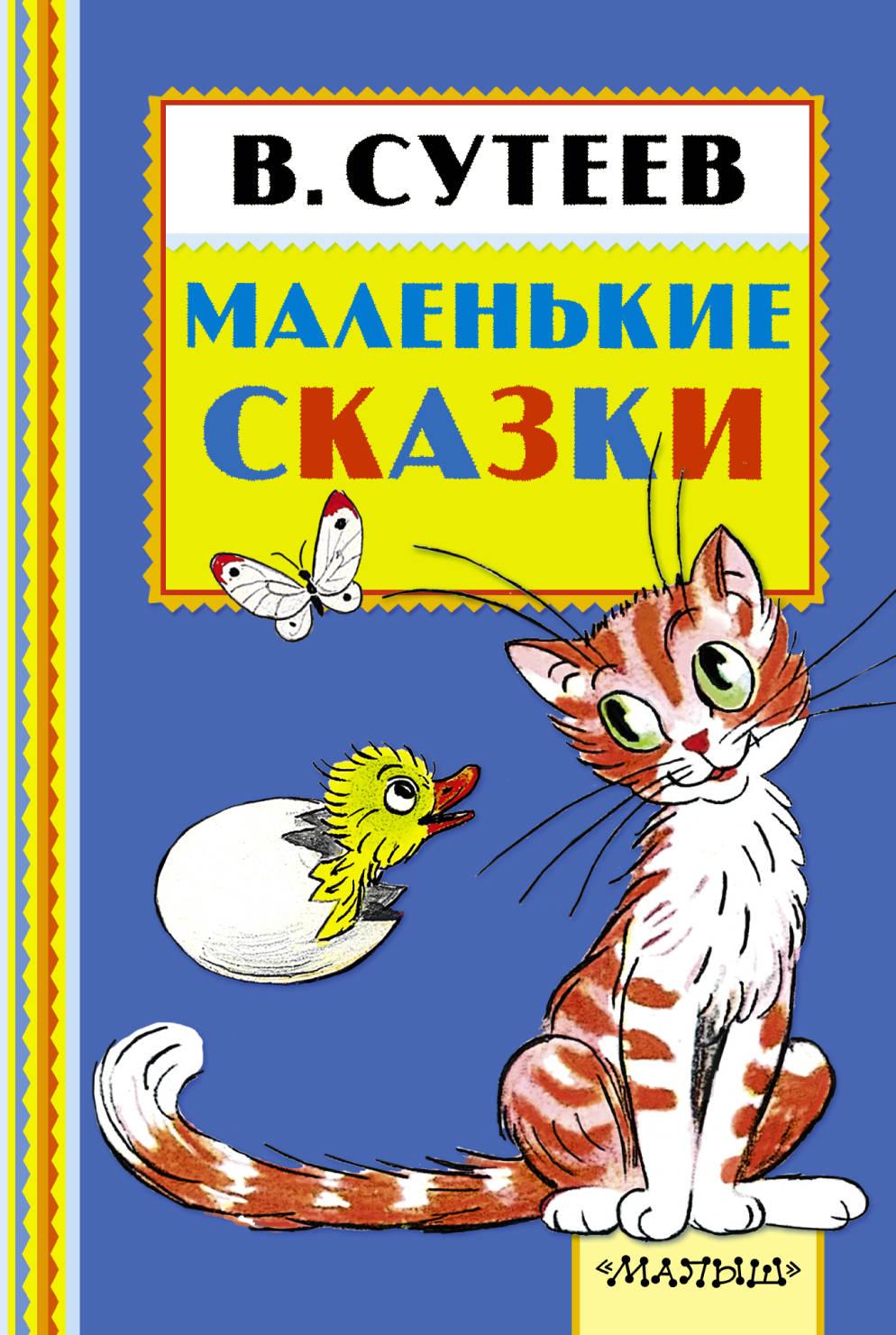 Сутеев В.Г. Маленькие сказки эпилептические приступы у детей как первый симптом опухолей
