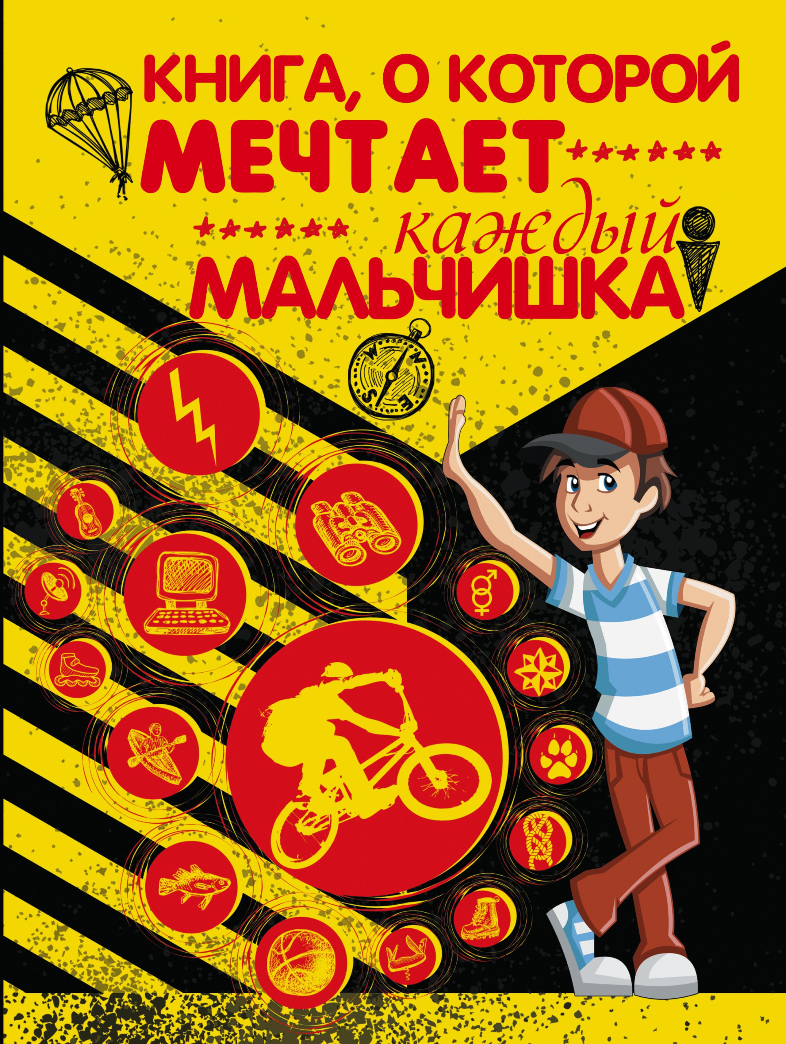 Вайткене Л.Д. Книга, о которой мечтает каждый мальчишка каждый мальчик должен знать