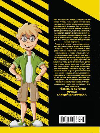Книга, о которой мечтает каждый мальчишка Вайткене Л.Д.