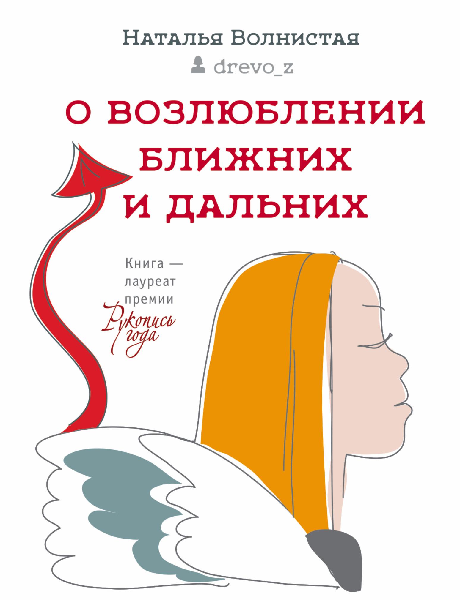 Наталия Волнистая О возлюблении ближних и дальних издательство аст наследница роксоланы