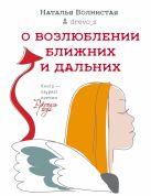 Наталия Волнистая - О возлюблении ближних и дальних' обложка книги