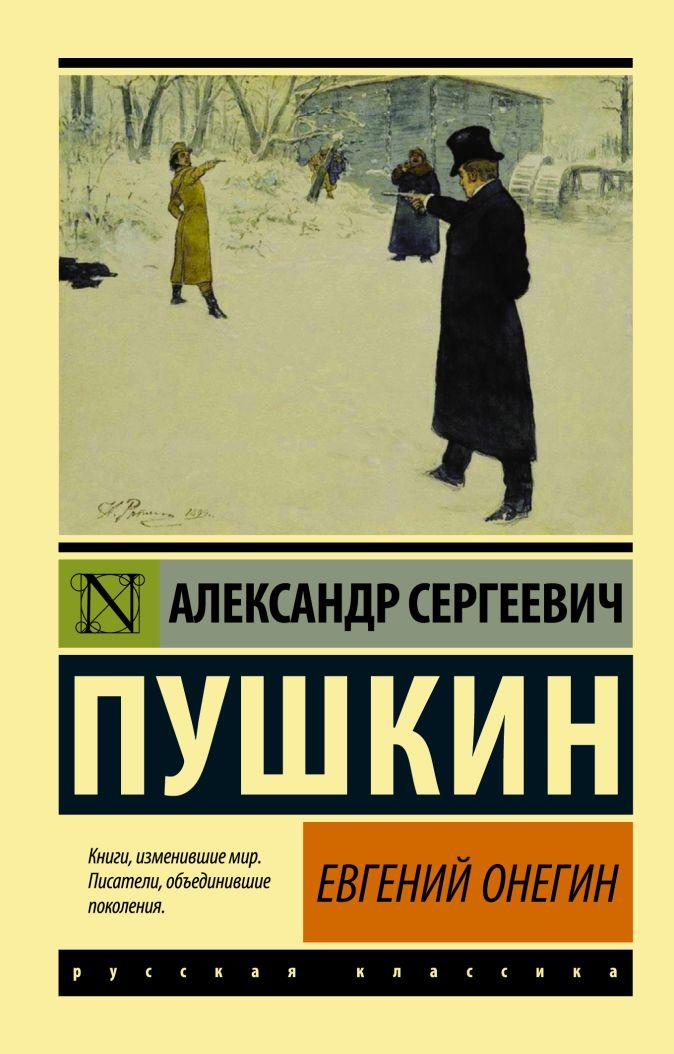 Александр Сергеевич Пушкин - Евгений Онегин; [Борис Годунов; Маленькие трагедии] обложка книги