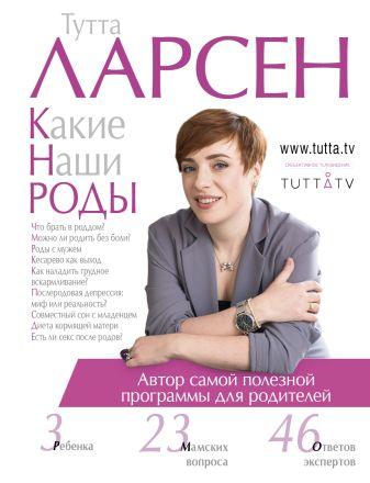 Тутта Ларсен - Какие наши роды обложка книги