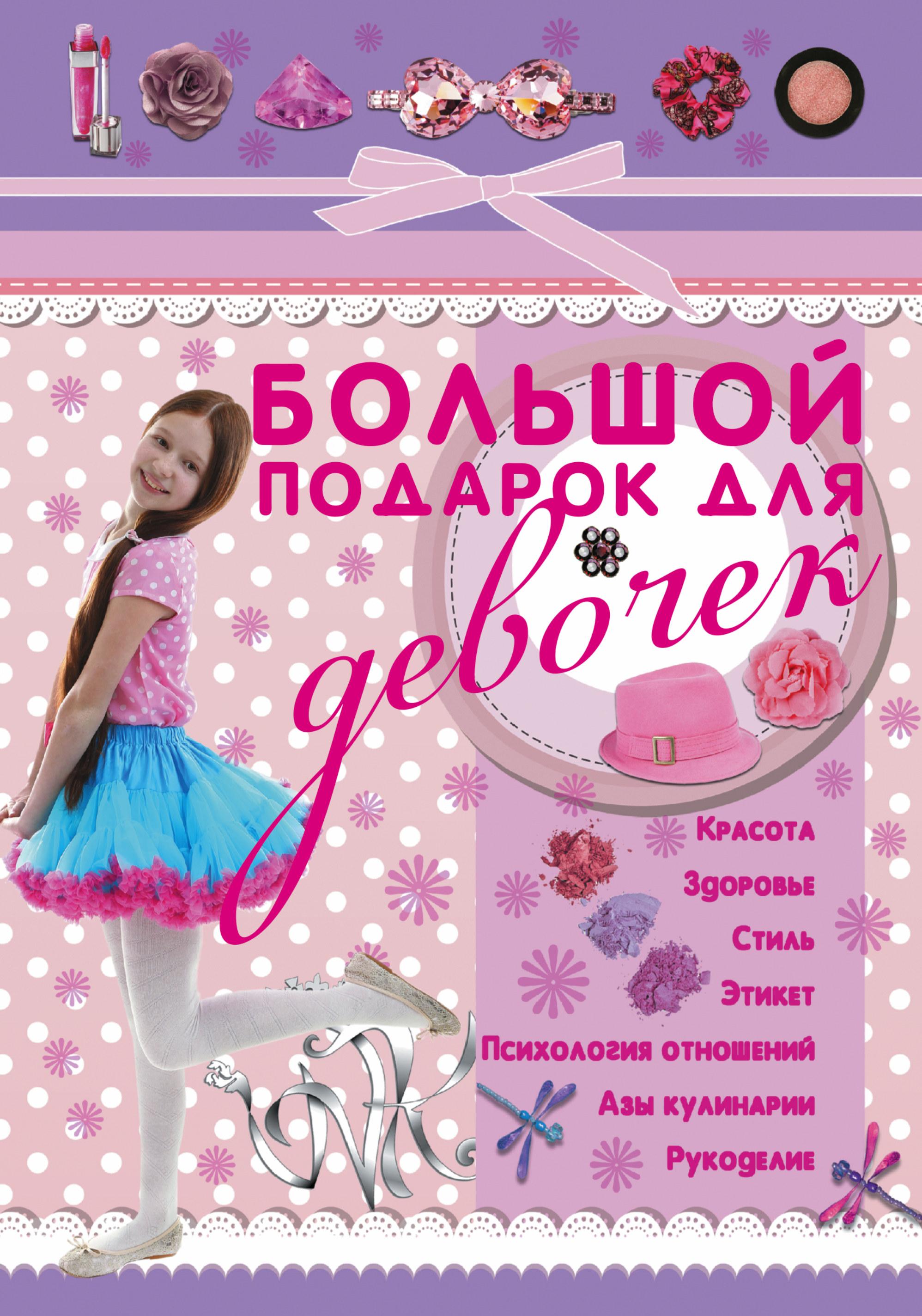 Большой подарок для девочек от book24.ru