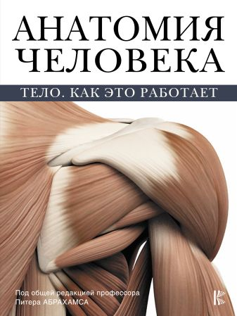 Абрахамс П. - Анатомия человека обложка книги