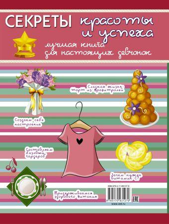 Секреты красоты и успеха: лучшая книга для настоящих девочек Гордиевич Д.И.