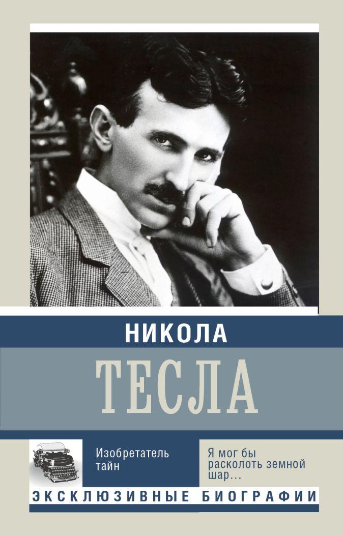Ишков М.Н. - Никола Тесла обложка книги