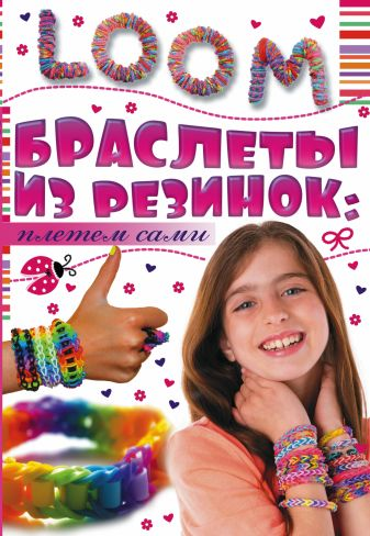 Елисеева Т.О. - Браслеты из резинок: плетем сами обложка книги