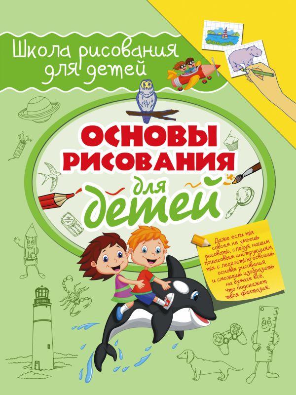 Основы рисования для детей .