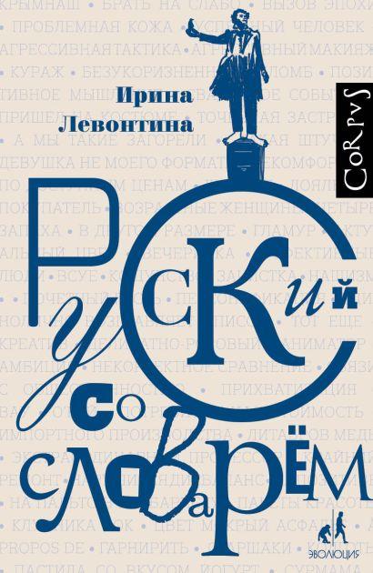 Русский со словарем - фото 1